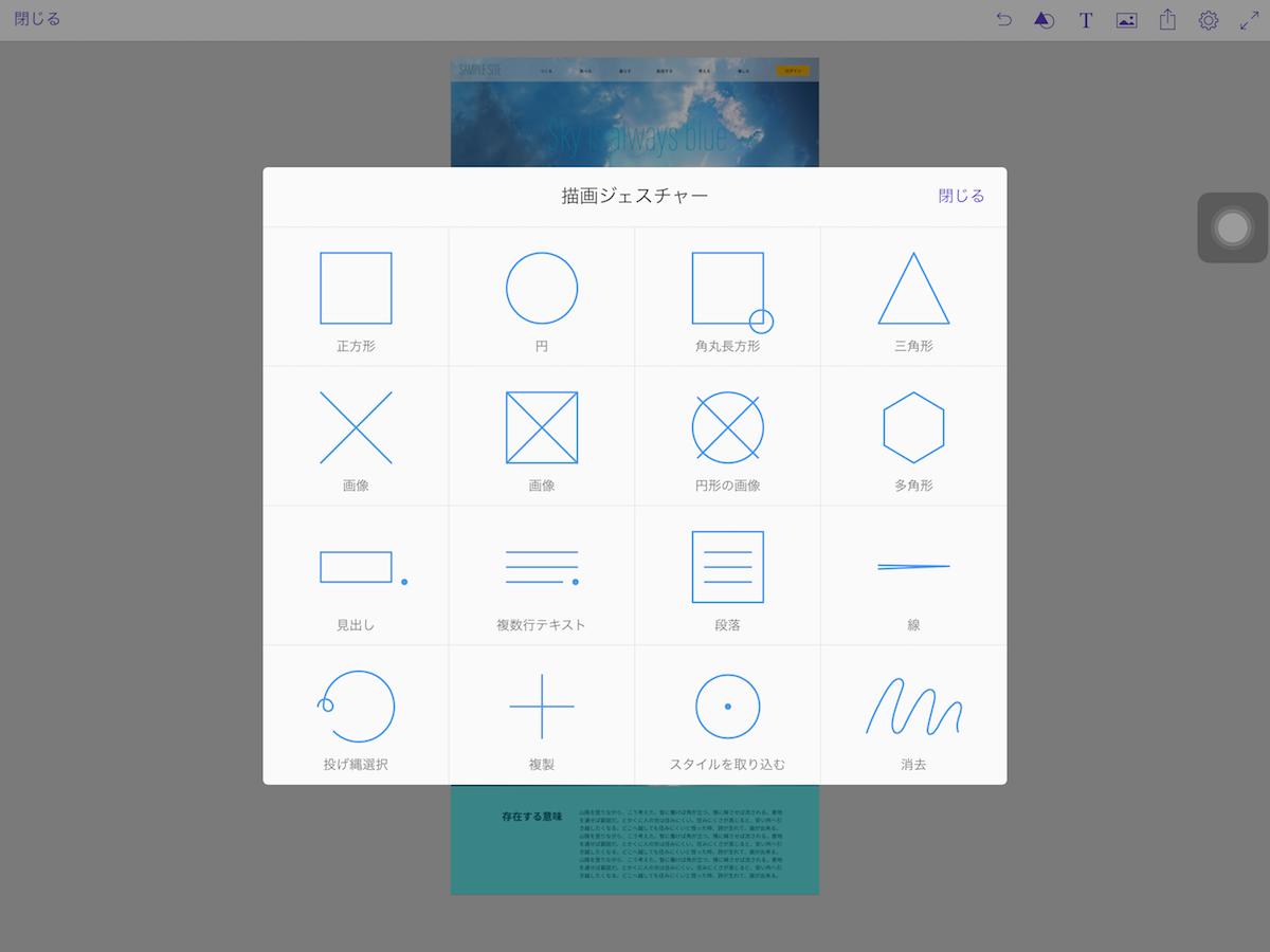 Adobe Comp ジェスチャー