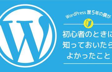 WordPressFirstSettings
