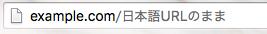 日本語がはいったURL