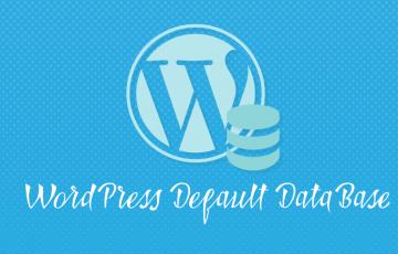 WordPressのデフォルトデータベース