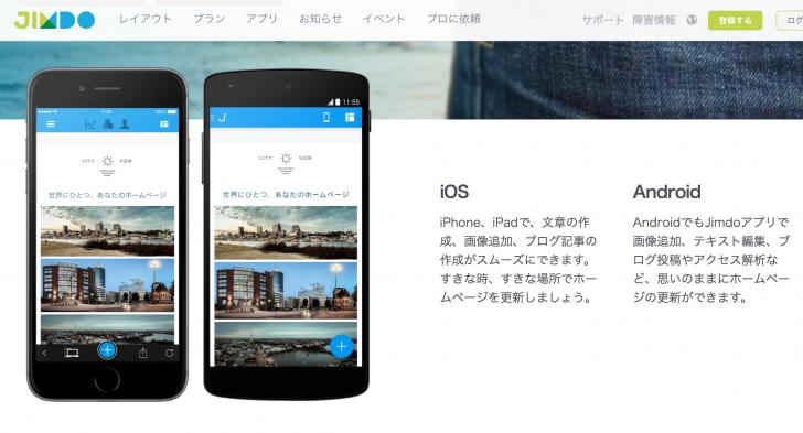 Jimdoスマホアプリ
